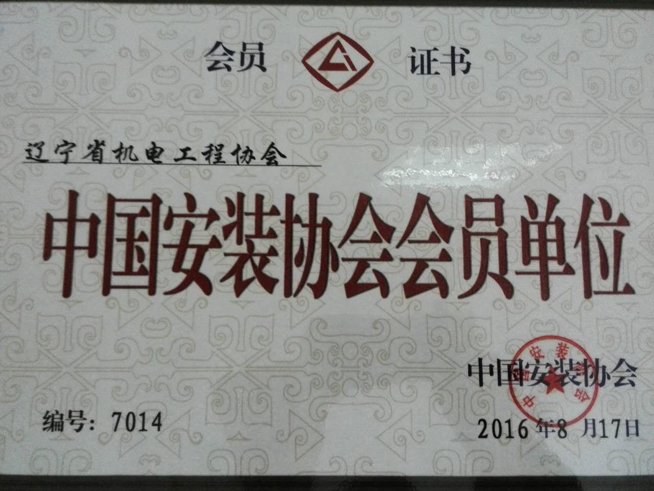 中国安装协会会员单位